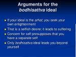 arguments for the bodhisattva ideal