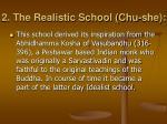 2 the realistic school chu she