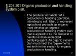 205 201 organic production and handling system plan