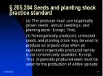 205 204 seeds and planting stock practice standard