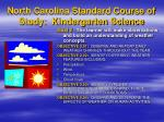 north carolina standard course of study kindergarten science