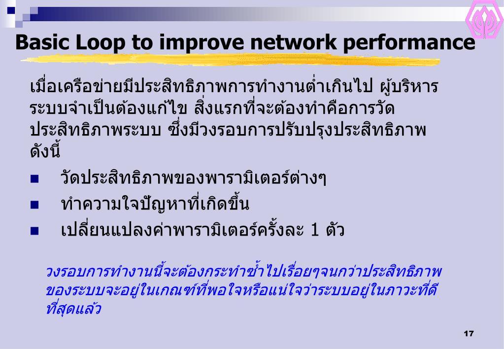 Basic Loop to improve network performance