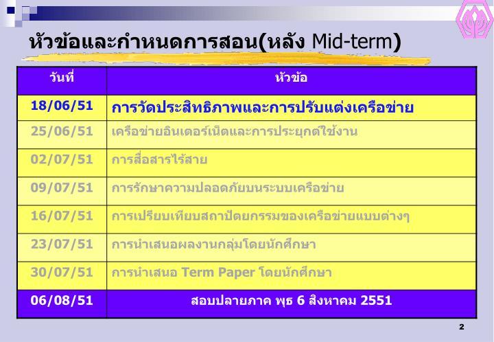 Mid term
