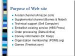 purpose of web site