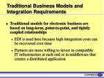 traditional business models and integration requirements