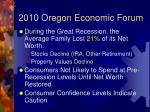 2010 oregon economic forum