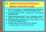 18 judicial decisions relating to hindu undivided family