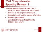 2007 comprehensive spending review i