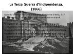 la terza guerra d indipendenza 1866