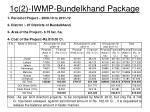 1c 2 iwmp bundelkhand package