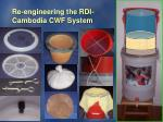 re engineering the rdi cambodia cwf system