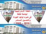 2010 2005