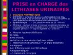 prise en charge des lithiases urinaires
