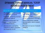 dynamic versus manual tcp ip address assignment