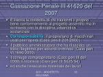 cassazione penale iii 41620 del 2007