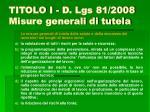 titolo i d lgs 81 2008 misure generali di tutela