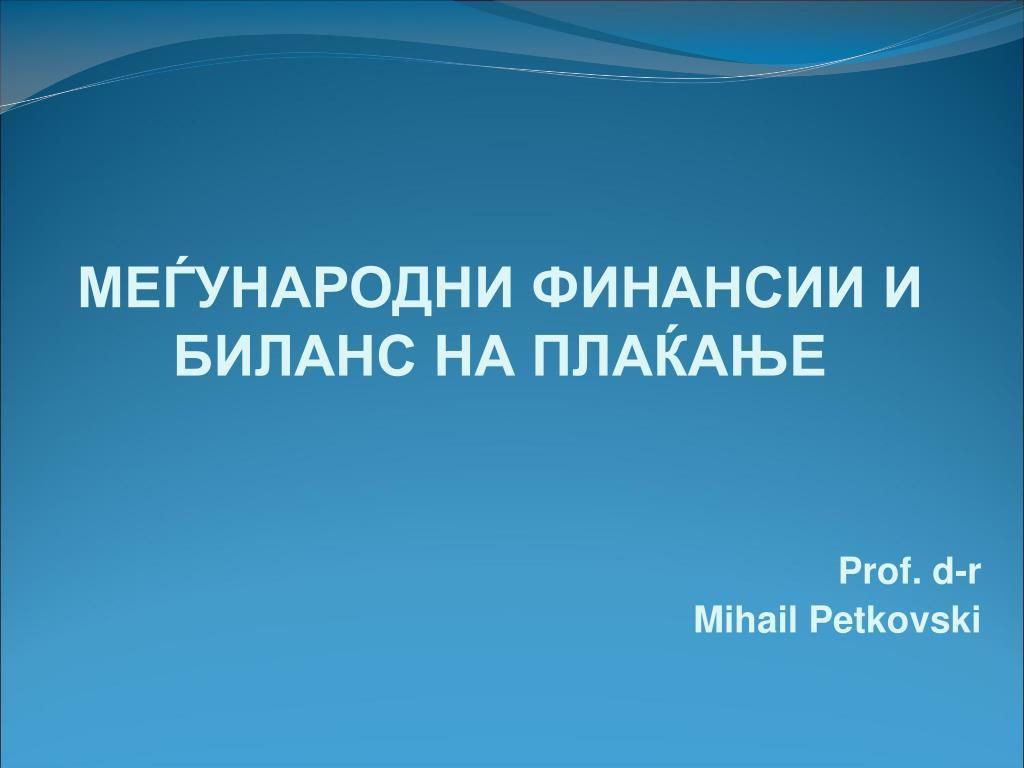 prof d r mihail petkovski l.