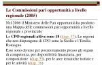 le commissioni pari opportunit a livello regionale 2005