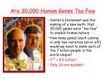 are 30 000 human genes too few10