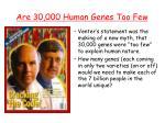 are 30 000 human genes too few9