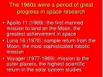 the 1960s were a period of great progress in space research