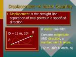 displacement a vector quantity
