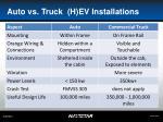 auto vs truck h ev installations