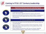 coming in fy12 21 st century leadership