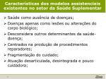 caracter sticas dos modelos assistenciais existentes no setor da sa de suplementar