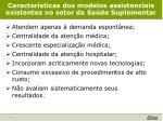 caracter sticas dos modelos assistenciais existentes no setor da sa de suplementar7