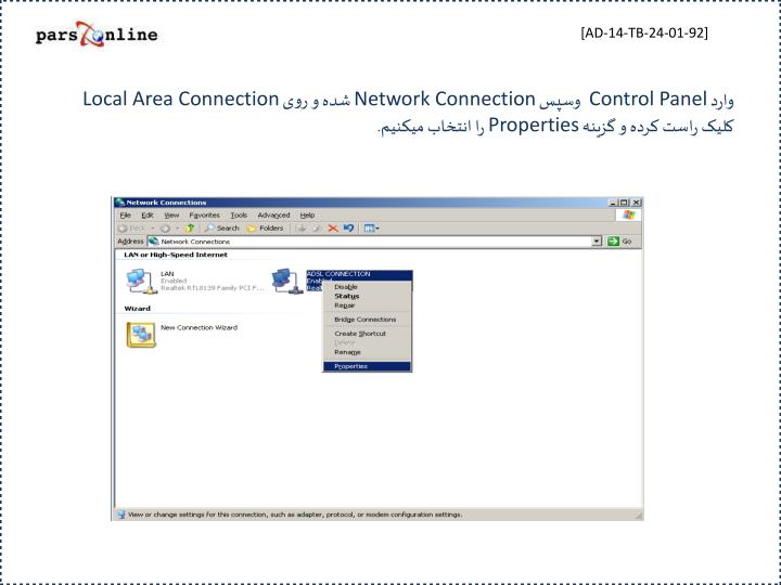 Control panel network connection local area connection properties