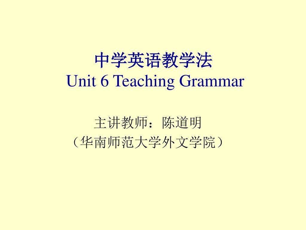 unit 6 teaching grammar l.