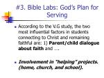 3 bible labs god s plan for serving29