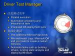 driver test manager25