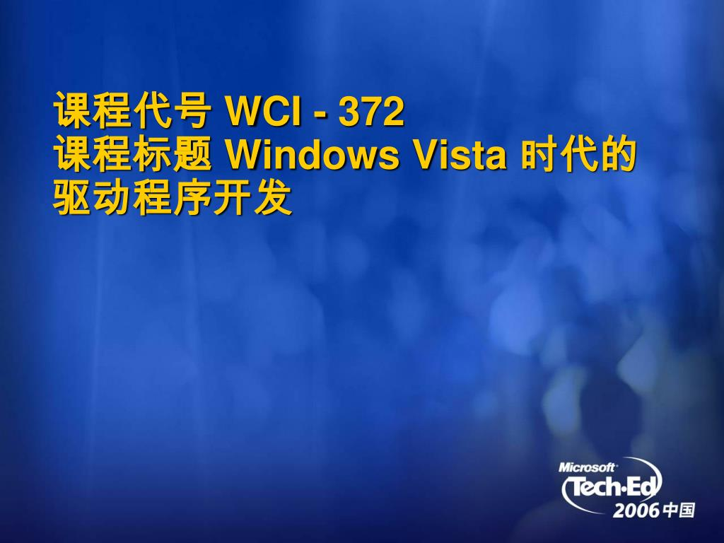 wci 372 windows vista l.