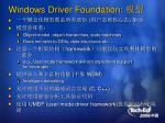 windows driver foundation8