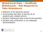 withdrawal date unofficial withdrawal not required to take attendance
