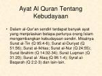 ayat al quran tentang kebudayaan