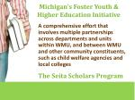 the seita scholars program
