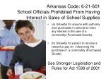 arkansas code 6 21 601 school officials prohibited from having interest in sales of school supplies