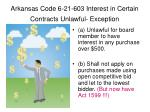 arkansas code 6 21 603 interest in certain contracts unlawful exception