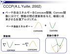 cccp a l yuille 2002