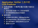 application verifier lua predictor