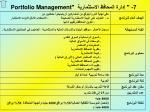 portfolio management 7