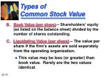 types of common stock value1