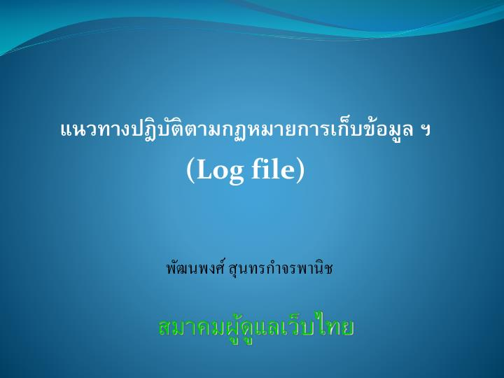 Repair Corrupted PowerPoint ppt, pptx, pps File Online