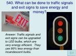 540 what can be done to traffic signals and exit signs to save energy and money