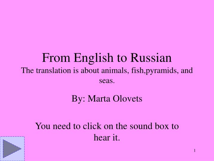 from english to russian the translation is about animals fish pyramids and seas n.