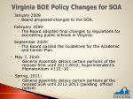 virginia boe policy changes for soa