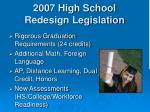 2007 high school redesign legislation